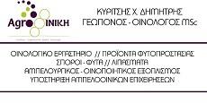 2789_Agro_Οινική