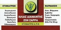 2971_Κτηνίατροι Διαμαντής - Ζάρρα