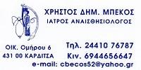 2907_Αναισθησιολόγος 'Μπέκος'