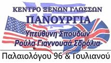 3033_ΚΞΓ Πανουργιά