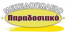 2899_Μεζεδοπωλείο 'Παραδοσιακό'