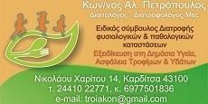 2903_Διαιτολόγος 'Πετρόπουλος'