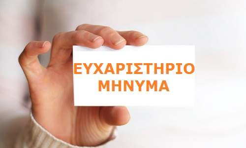 Image result for ευχαριστηριο λογοτυπο