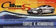 3102_Ντινόπουλος