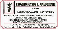 Γκουντόπουλος Αριστείδης