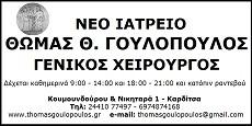 Γουλόπουλος