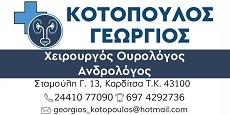 Κοτόπουλος Γεώργιος