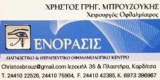 Μπρουζούκης - Ενόρασις