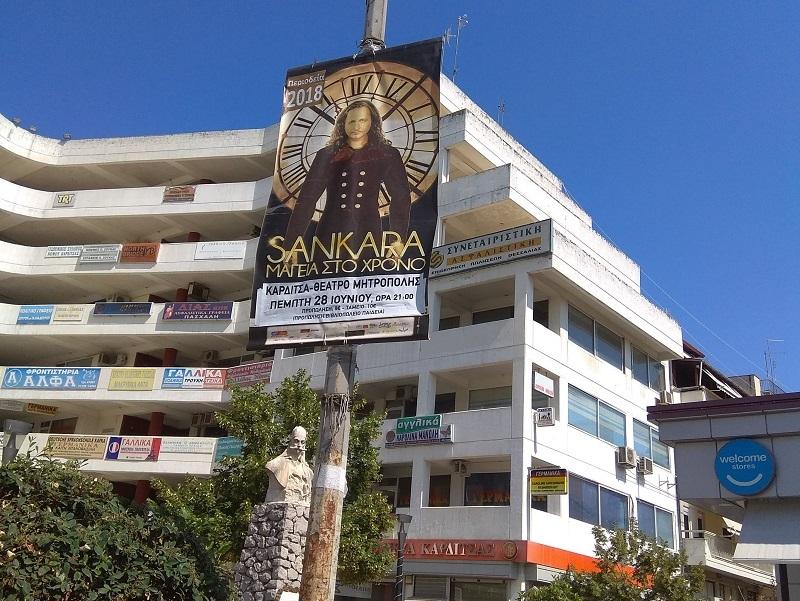 Παράνομα αναρτημένα και «ξεχασμένα» διαφημιστικά πανό σε πολλά σημεία της πόλης