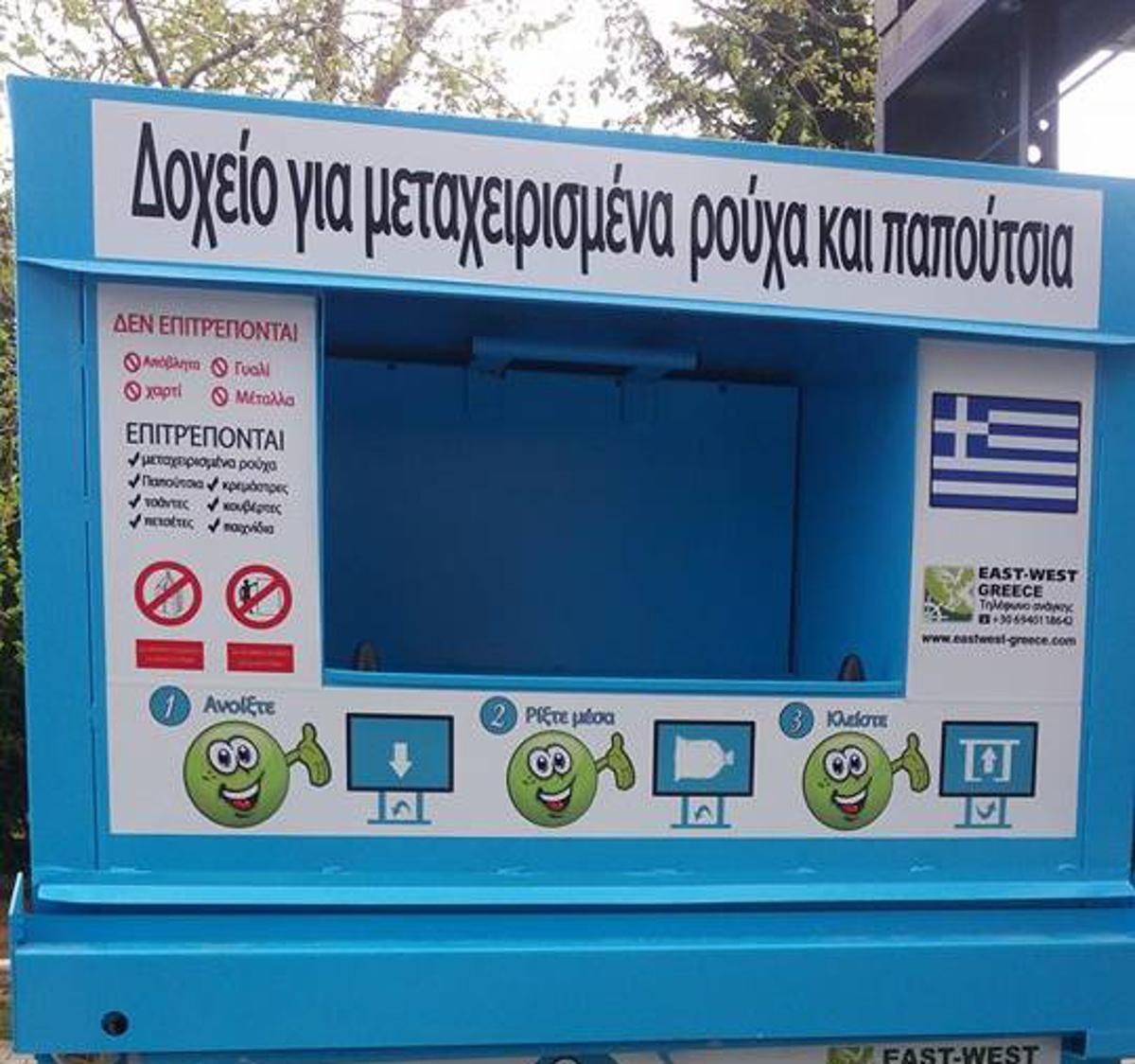 Πρόταση για κάδους ανακύκλωσης ρουχισμού, στο Δημοτικό Συμβούλιο Καρδίτσας