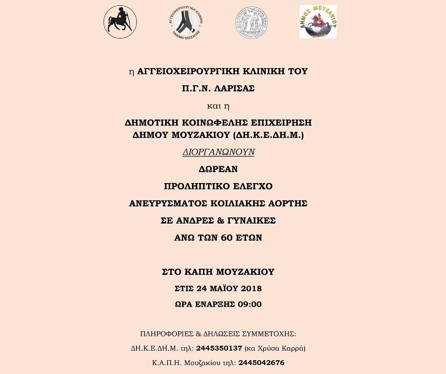 Εκδήλωση στο ΚΑΠΗ Μουζακίου για το ανεύρυσμα της κοιλιακής αορτής