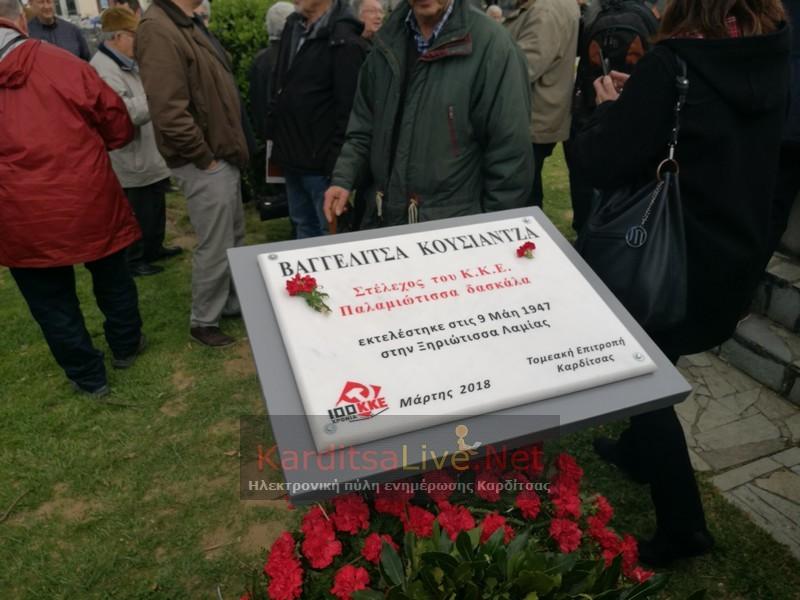 """Τ.Ε. ΚΚΕ Καρδίτσας: """"Κάτω τα χέρια από την πλακέτα προς τιμή της Βαγγελίτσας Κουσιάντζα"""""""