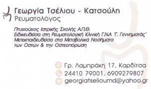 """Ρευματολόγος """"Γεωργία Τσέλιου - Κατσούλη"""""""