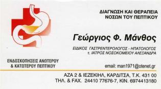 """Ειδικός Γαστρεντερολόγος - Ηπατολόγος """"Γεώργιος Μάνθος"""""""