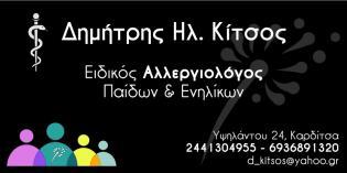 """Ειδικός Αλλεργιολόγος """"Δημήτρης Ηλ. Κίτσος"""""""