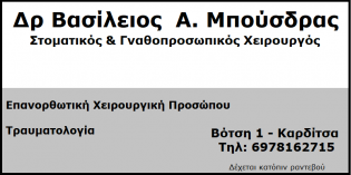 """Στοματικός & Γναθοπροσωπικός Χειρουργός """"Βασίλειος Α. Μπούσδρας"""""""