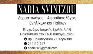"""Δερματολόγος - Αφροδισιολόγος """"Νάντια Σβίντζου"""""""