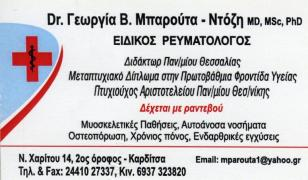 """Ρευματολόγος """"Γεωργία Β. Μπαρούτα - Ντόζη"""""""