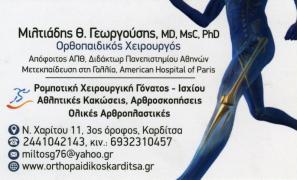 """Ορθοπαιδικός Χειρουργός """"Μιλτιάδης Γεωργούσης"""""""