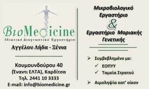 """Ιδιωτικό Διαγνωστικό Εργαστήριο """"Βιοmedicine"""""""