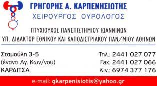 """Χειρουργός Ουρολόγος - Ανδρολόγος """"Γρηγόρης Α. Καρπενησιώτης"""""""