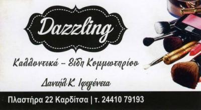 "Dazzling - Καλλυντικά - Είδη Κομμωτηρίου ""Δανιήλ Κ. Ιφιγένεια"""