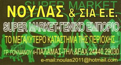 "Super Market - Γενικό Εμπόριο ""Νούλας & ΣΙΑ Ε.Ε."""