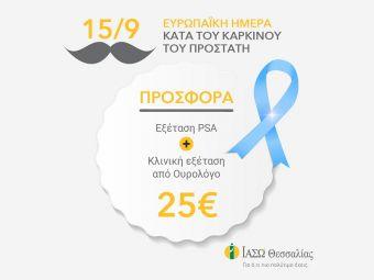 ΙΑΣΩ Θεσσαλίας: Προσφορά για την Ευρωπαϊκή Ημέρα κατά του Καρκίνου του Προστάτη