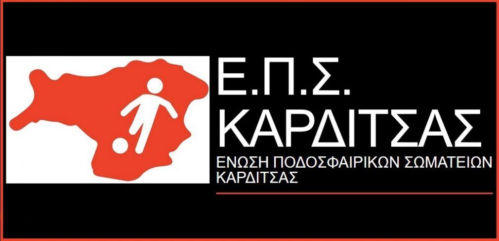 Ανακοίνωση της ΕΠΣ Καρδίτσας για προπόνηση - προεπιλογή των μικτών ομάδων ποδοσφαίρου