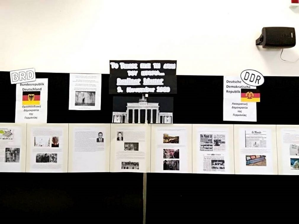 Μουσικό Σχολείο Καρδίτσας: «Το Τείχος είχε τη δική του ιστορία...»