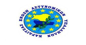 Μήνυμα Ε.ΑΣ.Υ. Καρδίτσας για την εορτή του Αγίου Αρτεμίου, Προστάτη της Ελληνικής Αστυνομίας