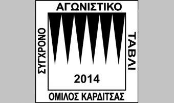 Σ.Α.Τ.Ο.Κ.: Γενική συνέλευση, κοπή πίτας και 6η αγωνιστική πρωταθλήματος Σύγρονου Τάβλι