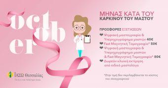 1/10 - ΙΑΣΩ Θεσσαλίας: Μοναδικές προσφορές εξετάσεων για την πρόληψη του καρκίνου του μαστού
