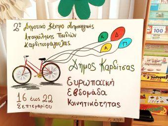 Ευρωπαϊκή Εβδομάδα κινητικότητας στο ΚΔΑΠ Καρδιτσομαγούλας: «Με ένα φανταστικό ποδήλατο γνωρίζω τις Ευρωπαϊκές Πρωτεύουσες»