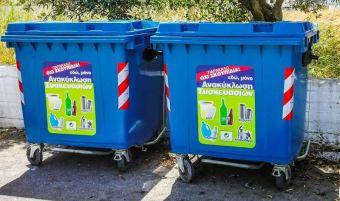 Απομακρύνονται οι μπλε κάδοι ανακύκλωσης που βρίσκονται κοντά σε νοσοκομεία και κλινικές