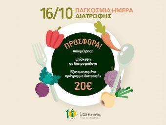 Παγκόσμια ημέρα διατροφής - Προσφορά από το ΙΑΣΩ Θεσσαλίας