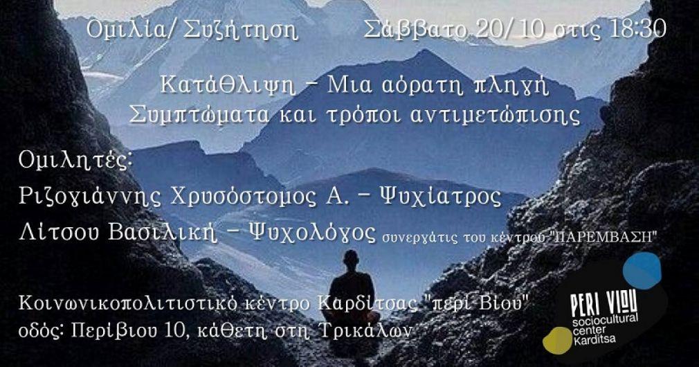 """Ημερίδα στο κοινωνικοπολιτιστικό κέντρο Καρδίτσας """"περί Βίου"""" με θέμα: """"Κατάθλιψη, μία αόρατη πληγή – Συμπτώματα και τρόποι αντιμετώπισης"""""""