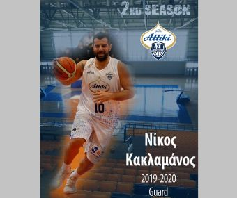 Στον ΑΣΚ για 2η χρονιά ο Νίκος Κακλαμάνος