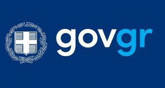 Τα ΚΕΠ συνδέονται με το gov.gr και εκδίδουν αυτόματα οκτώ πιστοποιητικά