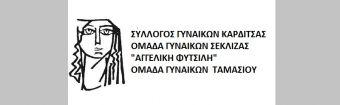 Κάλεσμα των συλλόγων γυναικών Καρδίτσας για συμμετοχή στο συλλαλητήριο την Παρασκευή 14/5