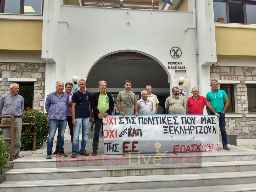Καρδίτσα: Παράσταση διαμαρτυρίας αγροτών στην ΔΕΗ για την επικαιροποίηση γεωτρήσεων (+Βίντεο)