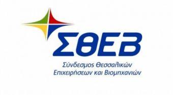 Δήλωση Προέδρου ΣΘΕΒ κ. Αχιλλέα Νταβέλη για τις πρόσφατες πλημύρες στην περιοχή της Θεσσαλίας