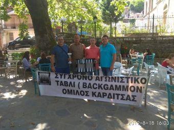 Νικητής του τουρνουά τάβλι Μεσενικόλα ο Βαγγέλης Γιαννής