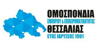 Αποτελέσματα εκλογών της Ομοσπονδίας Εμπορίου & Επιχειρηματικότητας Θεσσαλίας