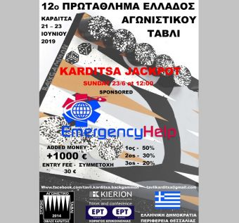 Ξεκινάει την Παρασκευή 21/6 στην Καρδίτσα το 12ο Πρωτάθλημα Αγωνιστικού Τάβλι Ελλάδας