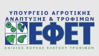 ΕΦΕΤ: Τι πρέπει να προσέχουμε στις πασχαλινές αγορές