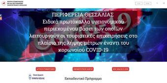 Δωρεάν πλατφόρμα εκπαίδευσης εργαζομένων στις τουριστικές επιχειρήσεις για τον Covid-19 από την Περιφέρεια Θεσσαλίας