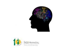 Ενδοφλέβια Θρομβόλυση, η μοναδική θεραπεία για τα αγγειακά εγκεφαλικά επεισόδια διαθέσιμη στο ΙΑΣΩ Θεσσαλίας