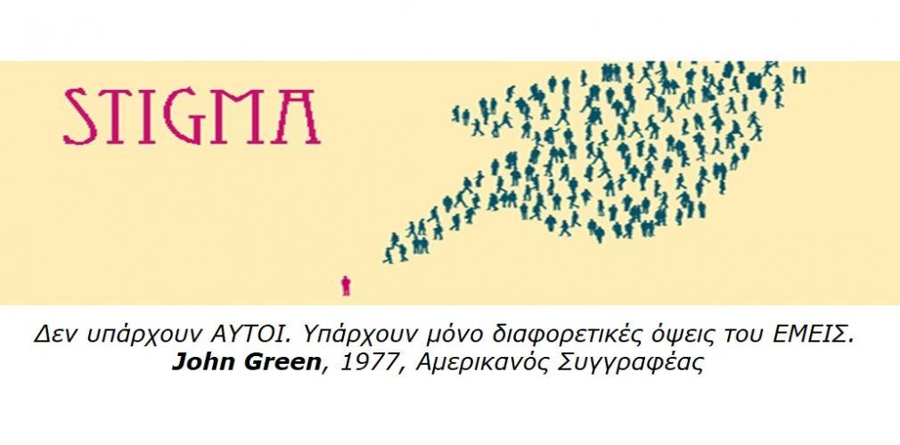 """Χριστίνα Τρελλοπούλου: """"Το Στίγμα στην ψυχική υγεία"""""""