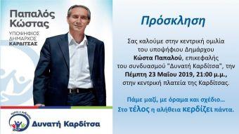 Την Πέμπτη 23 Μαΐου η κεντρική ομιλία του Κώστα Παπαλού στην Καρδίτσα